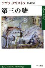 第三の嘘(ハヤカワepi文庫)(文庫)