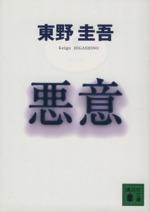 悪意 加賀恭一郎シリーズ(講談社文庫加賀恭一郎シリーズ)(文庫)
