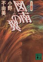 図南の翼 十二国記(講談社文庫)(文庫)