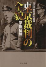 東京裁判の全貌(河出文庫)(文庫)