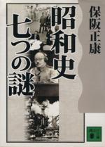 昭和史 七つの謎(講談社文庫)(文庫)