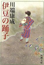 伊豆の踊子(新潮文庫)(文庫)