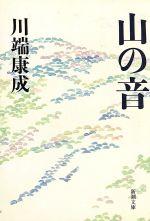 山の音(新潮文庫)(文庫)