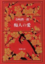 痴人の愛(新潮文庫)(文庫)