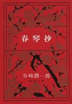 春琴抄(新潮文庫)(文庫)