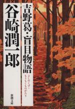 吉野葛・盲目物語(新潮文庫)(文庫)