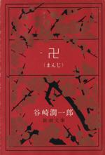 卍(新潮文庫)(文庫)