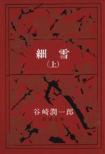細雪(新潮文庫)(上)(文庫)