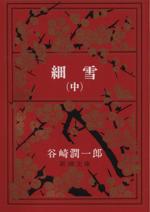 細雪(新潮文庫)(中)(文庫)