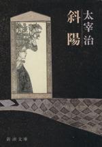 斜陽(新潮文庫)(文庫)