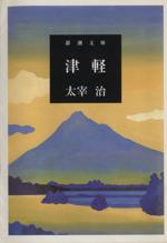 津軽(新潮文庫)(文庫)