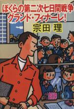 ぼくらの第二次七日間戦争 グランド・フィナーレ!(徳間文庫)(文庫)