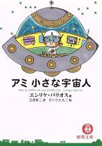 アミ 小さな宇宙人(徳間文庫)(文庫)