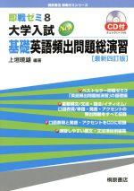 即戦ゼミ 大学入試New 基礎英語頻出問題総演習 最新四訂版(8)(CD1枚、赤シート付)(単行本)
