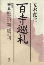 百寺巡礼 奈良(第一巻)(単行本)