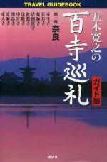 五木寛之の百寺巡礼 ガイド版 奈良(Travel guidebook)(第一巻)(単行本)