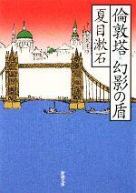 倫敦塔・幻影の盾(新潮文庫)(文庫)