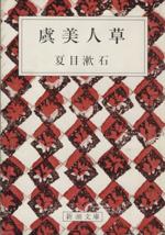 虞美人草(新潮文庫)(文庫)