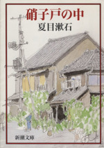 硝子戸の中(新潮文庫)(文庫)