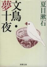 文鳥・夢十夜(新潮文庫)(文庫)