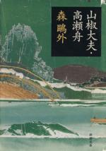 山椒大夫・高瀬舟(新潮文庫)(文庫)