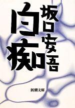 白痴(新潮文庫)(文庫)