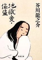 地獄変・偸盗(新潮文庫)(文庫)