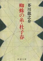 蜘蛛の糸・杜子春(新潮文庫)(文庫)