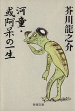 河童・或阿呆の一生(新潮文庫)(文庫)
