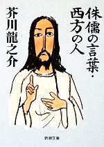 侏儒の言葉・西方の人(新潮文庫)(文庫)