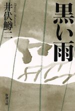 黒い雨(新潮文庫)(文庫)