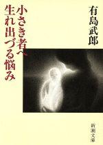 小さき者へ・生れ出づる悩み(新潮文庫)(文庫)