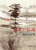 日本の伝説(新潮文庫)(文庫)