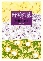 野菊の墓(新潮文庫)(文庫)