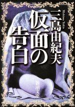 仮面の告白(新潮文庫)(文庫)