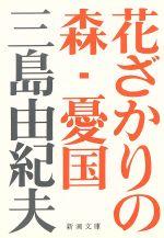 花ざかりの森・憂国(新潮文庫)(文庫)