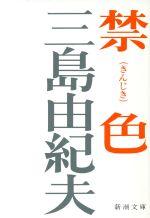 禁色(新潮文庫)(文庫)