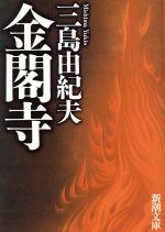 金閣寺(新潮文庫)(文庫)