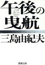午後の曳航(新潮文庫)(文庫)