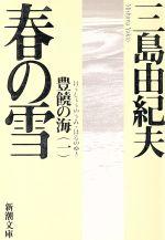 春の雪 豊饒の海 一(新潮文庫豊饒の海第1巻)(文庫)