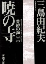 暁の寺 豊饒の海 三(新潮文庫豊饒の海第3巻)(文庫)
