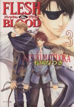 FLESH&BLOOD(キャラ文庫)(3)(文庫)