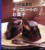 とっておきのチョコレートのお菓子(Sweet sweets series)(単行本)