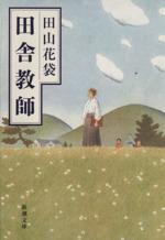 田舎教師(新潮文庫)(文庫)