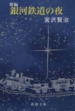 新編 銀河鉄道の夜(新潮文庫)(文庫)