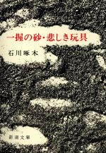 一握の砂・悲しき玩具(新潮文庫)(文庫)