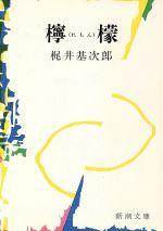 檸檬(文庫)