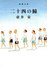 二十四の瞳(新潮文庫)(文庫)
