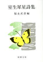 室生犀星詩集(新潮文庫)(文庫)