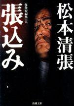 張込み 傑作短編集 五(新潮文庫5)(文庫)